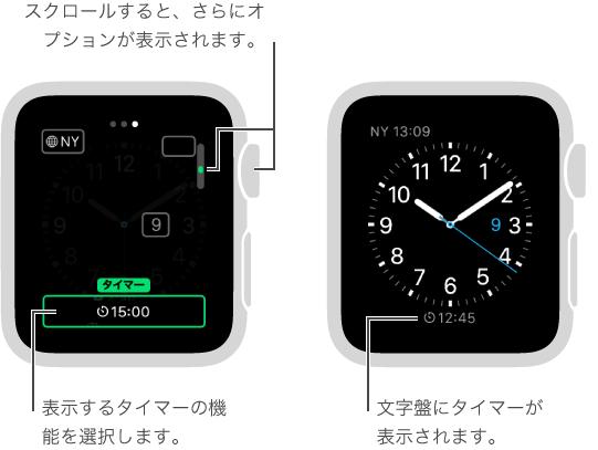 2 つの画面。一方の画面では、文字盤を変更してタイマーを追加しています。もう一方の画面は、文字盤にタイマーを追加した後の外観の変化を示しています。