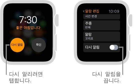 두 가지 시계 화면입니다. 하나는 알람 다시 알림 버튼이 있는 시계 페이스 화면입니다. 다른 하나는 다시 알림을 켜거나 끌 수 있는 알람 편집 설정입니다.