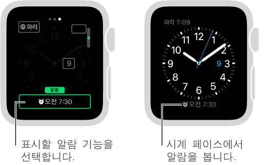알람을 시계 페이스에 추가하는 옵션을 설정하는 방법이 표시된 화면과 시계 페이스에 표시된 알람 시간을 보여주는 2가지 화면입니다.