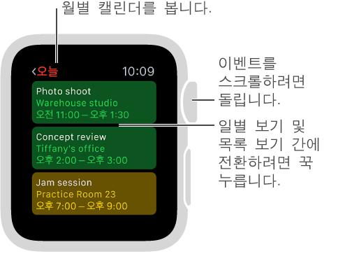 캘린더 App이 열려 있는 동안 Digital Crown을 돌려 이벤트를 스크롤하십시오. 일별 보기 및 목록 보기 간에 전환하려면 화면을 누르십시오. 월별 캘린더를 보려면 왼쪽 상단에 있는 날짜를 탭하십시오.