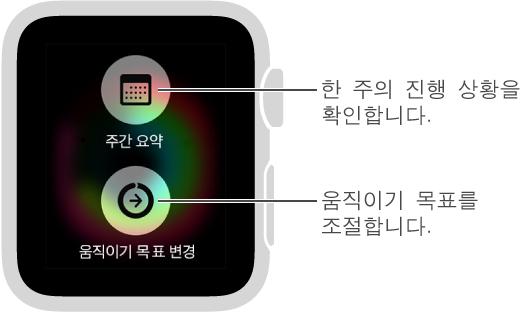 활동 App에서 화면을 눌러 일별 움직이기 목표를 변경하십시오.