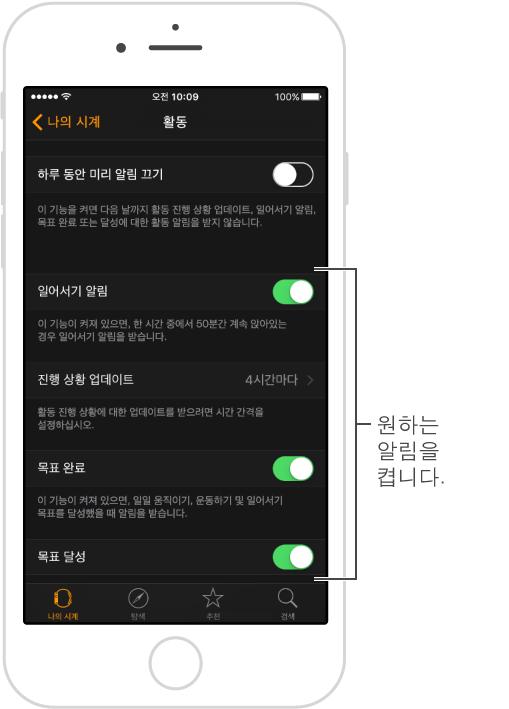 Apple Watch App의 활동 화면입니다. 받으려는 알림을 사용자화할 수 있고 활동 한눈에 보기를 볼지 선택할 수 있습니다.