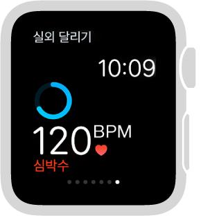 운동하는 동안 화면 하단을 쓸어넘겨 심박수를 확인할 수 있습니다.