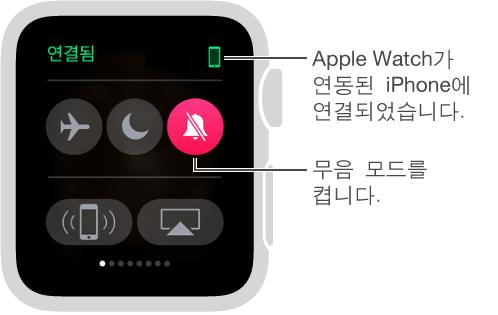시계 및 iPhone의 연결 상태를 보고 에어플레인 모드, 방해금지 모드 및 소리 끔을 설정할 수 있는 설정 한눈에 보기입니다. iPhone의 연결을 확인할 수도 있습니다. 소리 끔이 선택되었습니다.