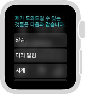 Siri는 사용자가 예제를 보기 위해 탭할 수 있는 주제 카테고리 버튼을 스크롤 목록으로 보여줍니다.