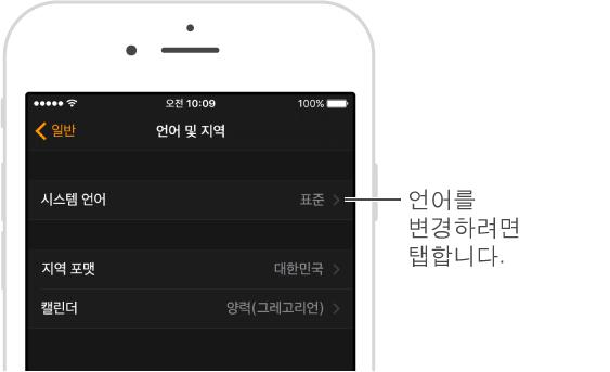 Apple Watch App에서 시스템 언어 설정: 나의 시계로 이동한 다음 일반으로 이동하고 언어 및 지역으로 이동합니다. 시스템 언어를 탭하여 변경합니다.
