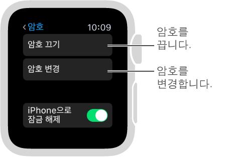 Apple Watch의 암호 설정 화면입니다. 암호 비활성화 및 암호 변경을 가리키고 있습니다.