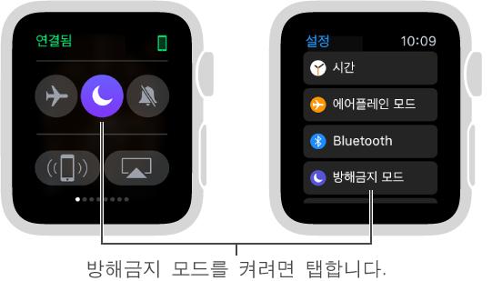 2개의 Apple Watch 화면에 방해금지 모드를 설정하는 두 가지 방법인 설정 한눈에 보기 또는 설정 App이 표시되어 있습니다.