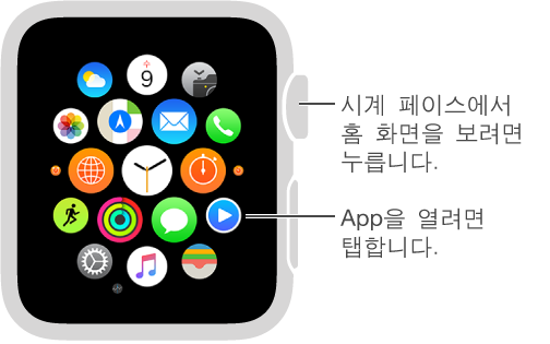 App을 탭하여 열 수 있는 Apple Watch의 홈 화면입니다. 시계 페이스에서 Digital Crown을 눌러 홈 화면을 여십시오.