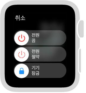 왼쪽 상단에 취소 버튼이 있고 3개의 슬라이더가 있는 슬라이더 화면입니다. 상단에는 전원 끔, 가운데에는 전원 절약, 하단에는 기기 잠금의 3개의 슬라이더가 있는 슬라이더 화면입니다.