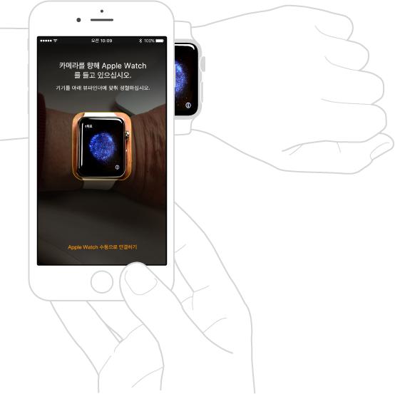 Apple Watch를 왼쪽 손목에 차고 있고 연결된 iPhone을 오른손으로 들고 있는 연결에 대한 그림입니다. iPhone 화면에는 연결 지침과 함께 뷰파인더에 Apple Watch가 표시되어 있고 Apple Watch 화면에는 연결 그림이 표시되어 있습니다.