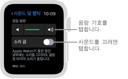 Apple Watch의 사운드 및 햅틱 설정 화면입니다. Digital Crown을 돌리거나 음량 기호를 탭하여 벨소리 및 알림의 음량을 높이거나 줄이십시오. Apple Watch의 소리를 끄려면 소리 끔을 탭하십시오.