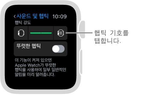벨소리 및 알림 감각에서 아래로 스크롤하여 사운드 및 햅틱 설정 화면이 나타나면 햅틱 기호를 탭하여 탭 감도를 늘리거나 줄입니다.
