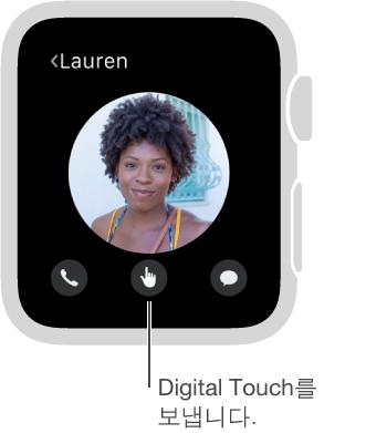 Digital Touch 버튼은 화면 하단 중앙에 있습니다.