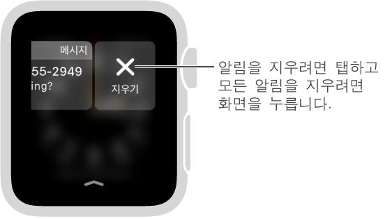 알림을 왼쪽으로 쓸어넘기면 알림의 오른쪽에 지우기 버튼이 나타납니다.