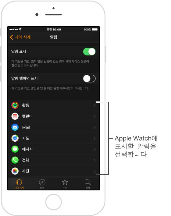 알림 출처는 iPhone의 Apple Watch App에 나열됩니다. 나의 시계틀 탭하고 알림을 탭한 다음 아래로 스크롤하십시오.