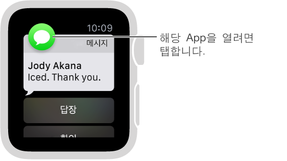 알림과 연관된 App 아이콘이 왼쪽 상단에 나타납니다. 아이콘을 탭하여 해당 App에서 알림 내용을 열 수 있습니다.