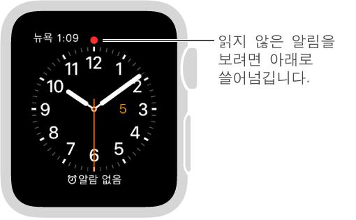 확인해야 할 알림이 있을 때 빨간색 점이 시계 페이스의 12시 위치에 나타납니다. 보려면 아래로 쓸어내리십시오.