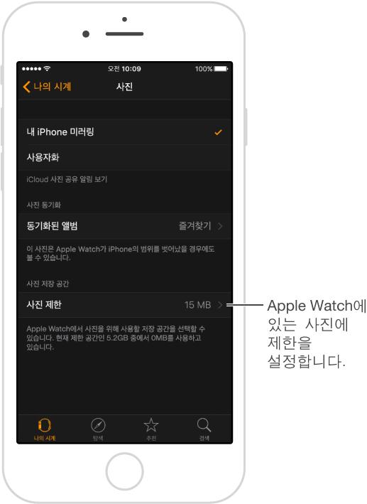 동기화할 앨범을 선택하고 Apple Watch의 사진 저장 공간을 제한할 수 있는 iPhone의 Apple Watch App의 사진 App 화면입니다.