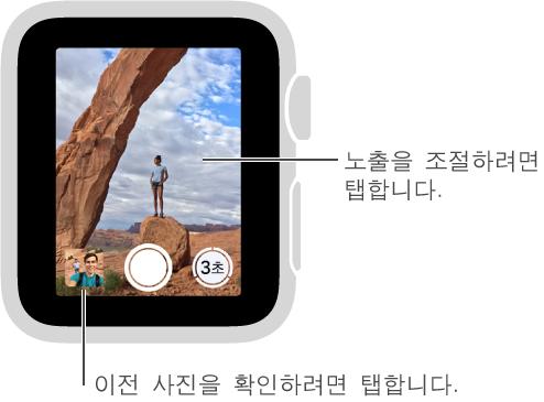 Apple Watch에서 카메라 원격 뷰파인더를 보는 동안 오른쪽에는 사진 촬영 전에 지연 버튼과 함께 사진 촬영 버튼이 하단 중앙에 나타납니다. 사진을 찍으면 사진 뷰어 버튼이 왼쪽 하단에 나타납니다.