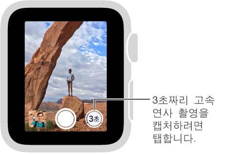 Apple Watch에서 카메라 원격 뷰파인더를 보면 타이머 버튼이 오른쪽 하단에 있습니다.