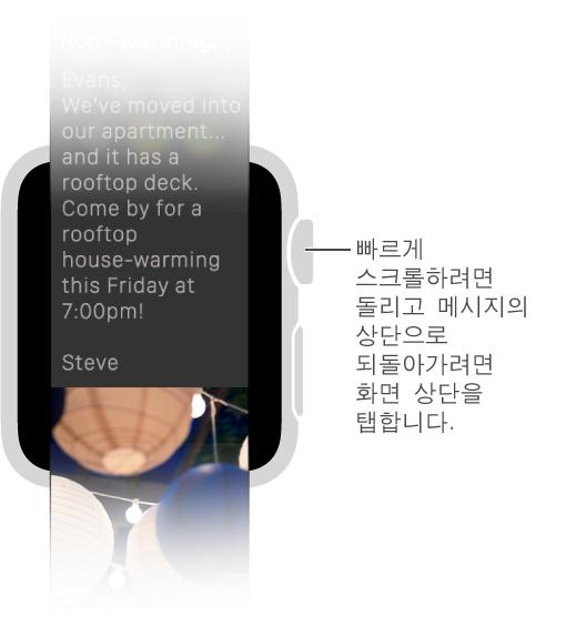긴 메시지를 읽으려면 스크롤하고 메시지 상단으로 빠르게 돌아가려면 화면 상단을 탭하십시오.