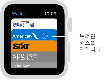 Wallet 화면에서 패스를 보려면 탭하십시오.