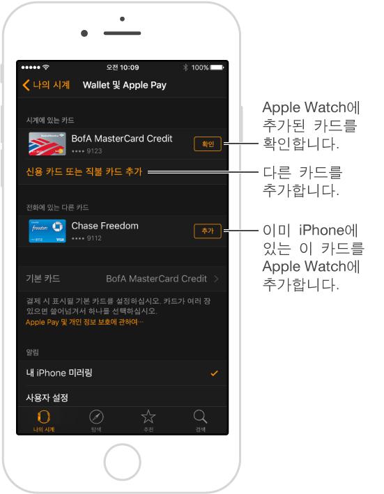 Apple Watch App의 Wallet 및 Apple Pay 설정 화면입니다. 확인을 가리키고 탭하여 결제 카드에 대한 확인 코드를 입력하십시오. 신용 카드 또는 직불 카드 추가를 탭하여 새로운 결제 카드를 추가하십시오. iPhone에 카드가 이미 있는 경우 이 카드 옆에 있는 추가를 탭하여 Apple Watch에 추가할 수 있습니다.