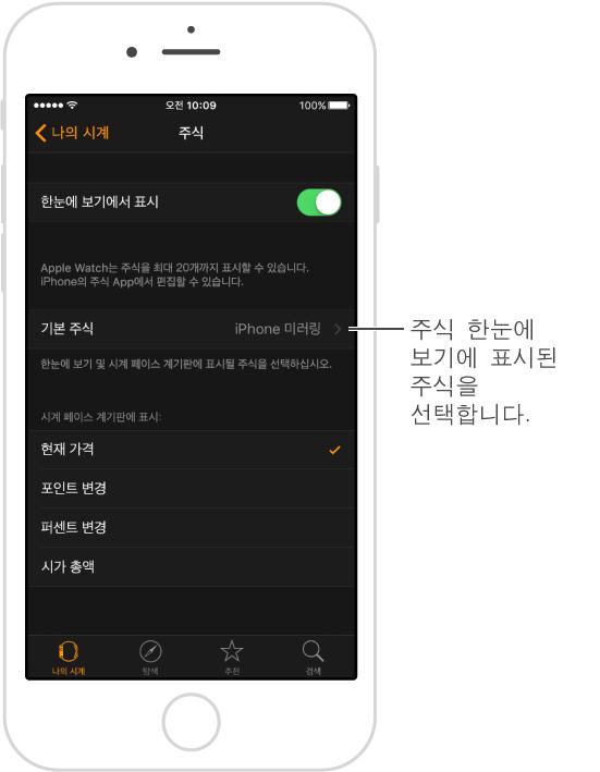 기본 주식을 설정하여 iPhone을 미러링하거나 다른 주식을 선택할 수 있습니다.