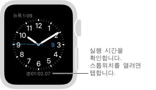 스톱워치를 시계 페이스에 추가하고 탭하여 스톱워치 App을 열 수 있습니다.