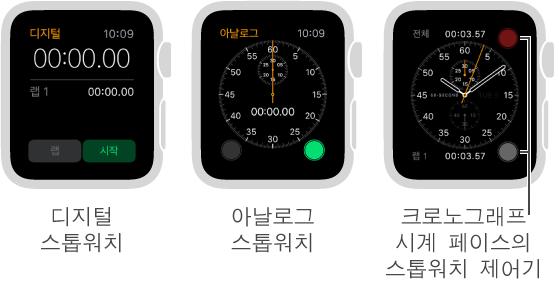 스톱워치를 사용할 수 있는 세 가지 방법이 있습니다. App에서 디지털 스톱워치를 사용하거나 App에서 아날로그 스톱워치를 사용하거나 스톱워치 제어기를 크로노그래프 시계 페이스에 추가합니다.