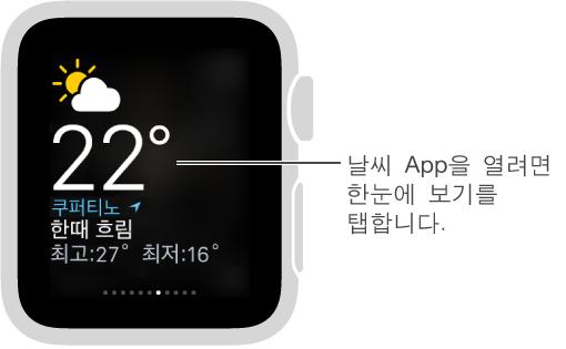 날씨 App을 열려면 한눈에 보기를 탭합니다 설명 풍선과 함께 날씨 한눈에 보기가 열려 있습니다.