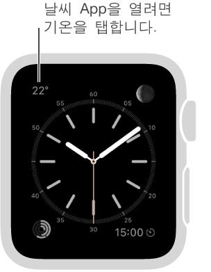 날씨 App을 열려면 시계 페이스에서 기온을 탭하십시오.