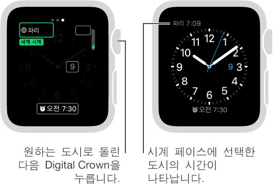 2개의 시계 화면: 하나는 다른 도시의 시간을 시계 페이스에 추가하는 화면, 다른 하나는 시계 페이스에 시간이 표시된 화면입니다.