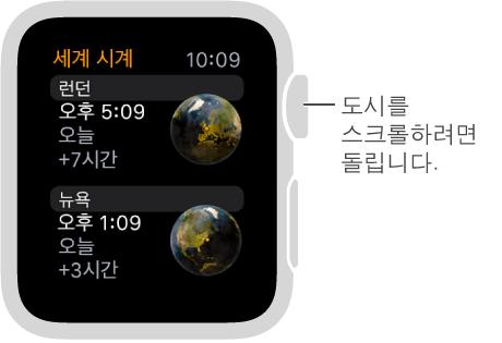 도시 목록 및 스크롤 막대와 함께 세계 시계 App 보기. 크라운을 돌려서 위 아래로 스크롤하십시오. 선택을 탭하십시오.
