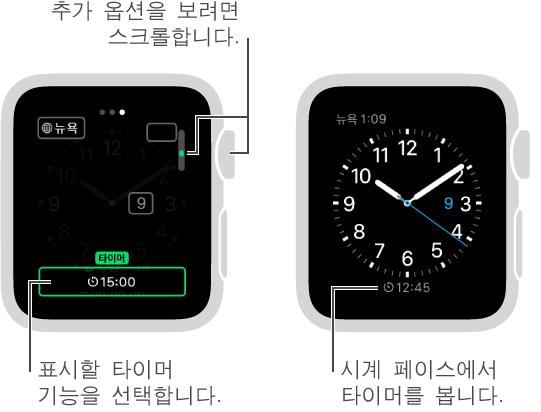 타이머가 포함된 시계 페이스를 수정하는 두 화면 및 시계 페이스에 타이머 종료 효과가 표시된 화면입니다.