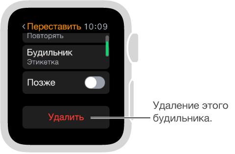 Экран «Переставить», который нужно прокрутить вниз, чтобы удалить будильник.