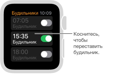 Экран программы «Будильник» с тремя будильниками и переключателями, с помощью которых будильники можно включать и выключать.