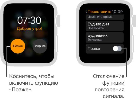 Два экрана часов. На одном показан циферблат с кнопкой повторения сигнала будильника. На другом показаны настройки на экране «Переставить», где можно включить или выключить функцию «Позже».