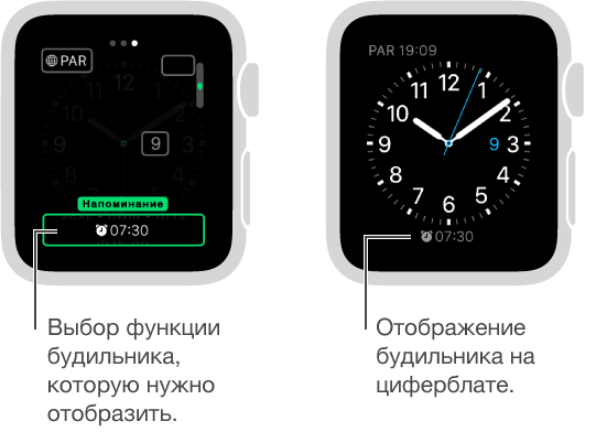 Два экрана, на одном из которых показано, как добавить будильник на циферблат, на другом— время будильника, отображаемое на циферблате.