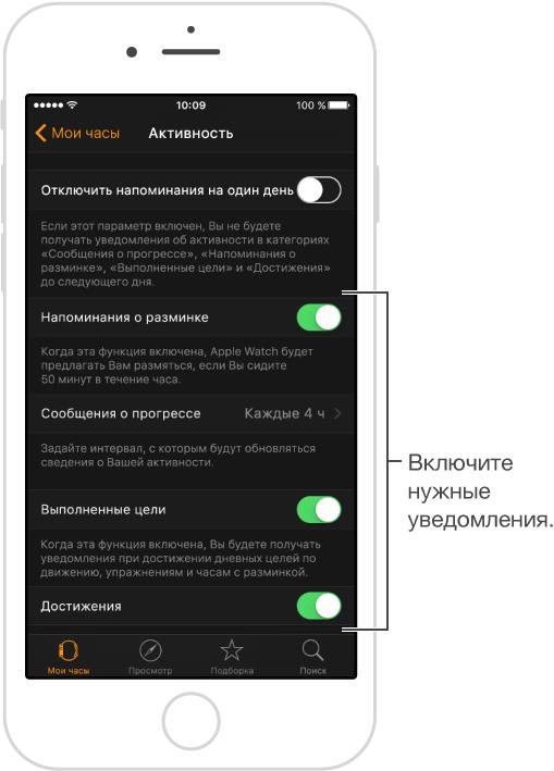 Экран программы «Активность», на котором можно выбрать необходимые уведомления и указать, нужно ли отображать превью «Активность».