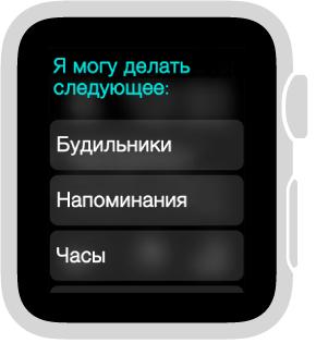 В ответ Siri покажет прокручиваемый список с кнопками для тем в разных категориях. Касайтесь кнопок, чтобы посмотреть примеры.