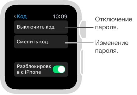 Экран настроек пароля на AppleWatch. Указатель на варианты «Выкл. пароль» и «Сменить пароль».