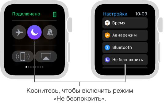 Два экрана AppleWatch с двумя вариантами включения режима «Не беспокоить»: на превью «Настройки» и в программе «Настройки».
