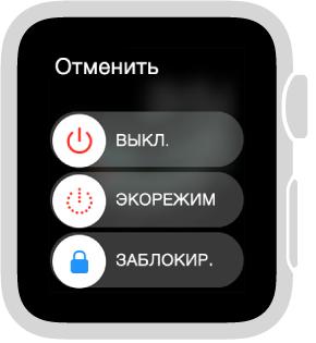 Экран с бегунком и кнопкой «Отменить» в левом верхнем углу и 3 бегунками: «Выключить» вверху, «Экорежим» посредине и «Заблокировать» внизу.