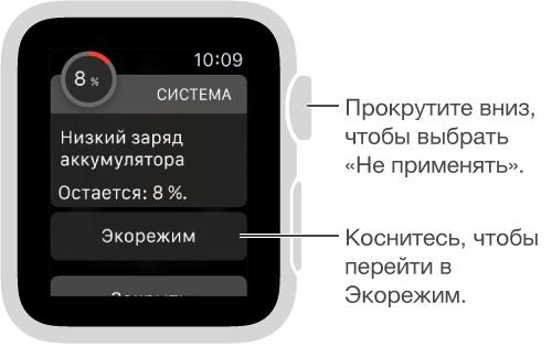 в предупреждении о низком уровне заряда аккумулятора отображается кнопка для перехода в Экорежим