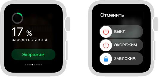 Два способа включения Экорежима. Смахните, чтобы открыть превью «Аккумулятор», или нажмите и удерживайте боковую кнопку, чтобы отобразить экран с тремя бегунками: бегунок «Экорежим» находится посредине.
