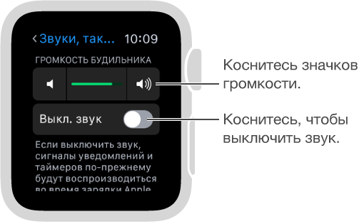 Экран настроек «Звуки, тактильные сигналы» на AppleWatch. Прокрутите колесико DigitalCrown или коснитесь значков регулирования громкости, чтобы повысить или снизить уровень громкости сигнала звонков и предупреждений. Коснитесь «Выключить звук», чтобы перевести Apple Watch в беззвучный режим.