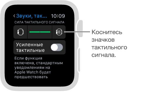 Экран настроек «Звуки, тактильные сигналы». Прокрутите вниз до раздела «Тактильное воздействие звонков и уведомлений» и коснитесь значков тактильных сигналов, чтобы усилить или ослабить интенсивность прикосновений.