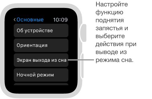 Экран раздела «Основные» в Настройках на AppleWatch с указателем на параметр «Актив. при поднятии запястья». Коснитесь, чтобы его применить.